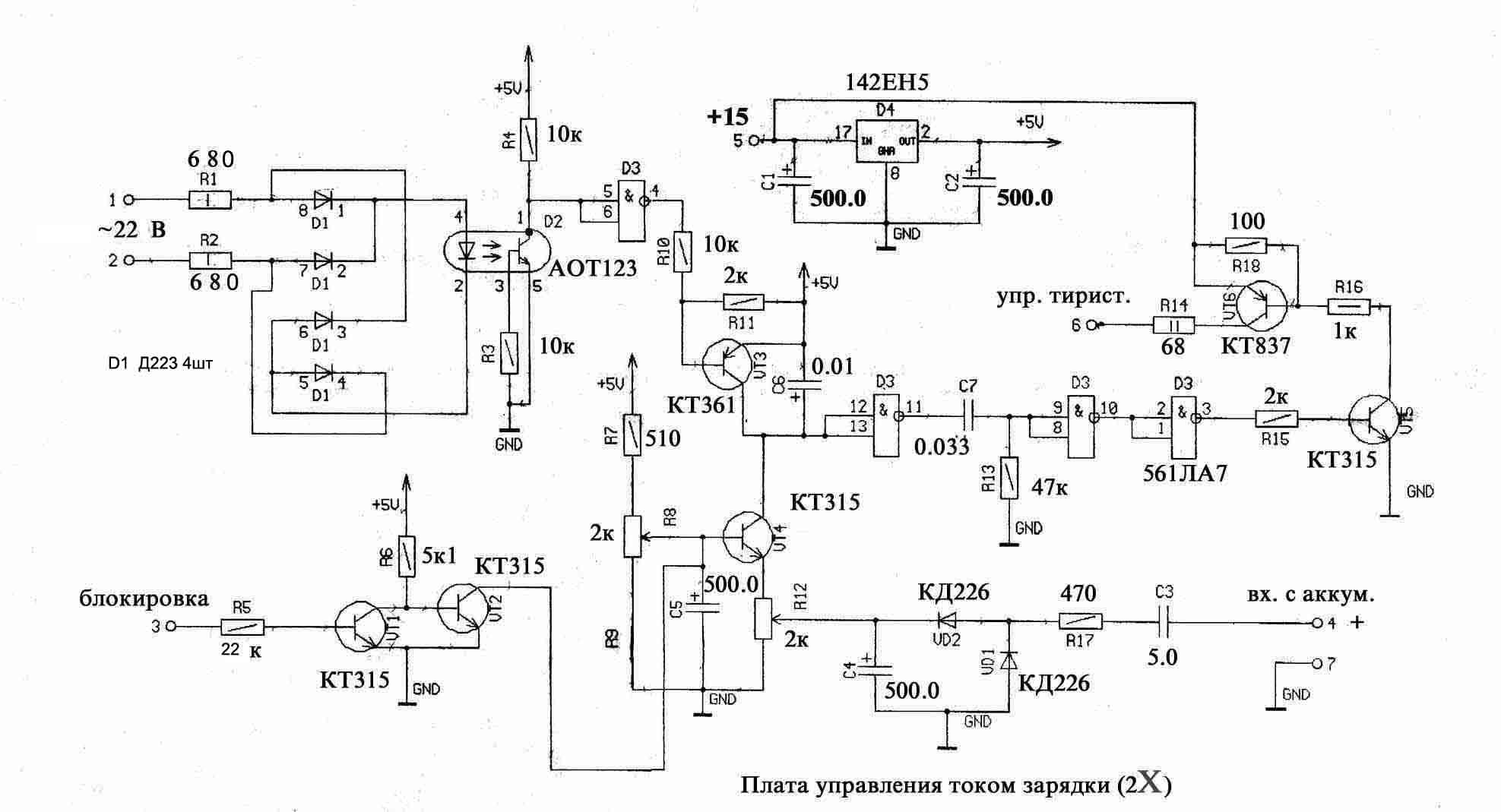 Схема зарядников для сотовых
